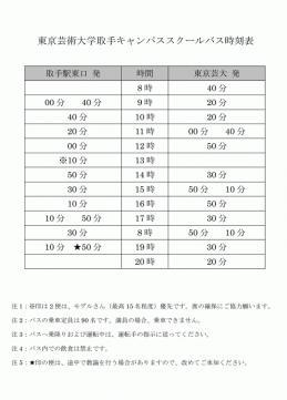 東京芸術大学取手キャンパススクールバス時刻表.jpg