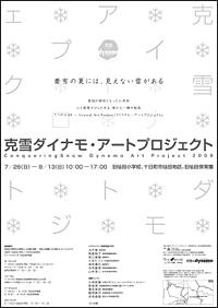 CSDAP_pos2009.jpg