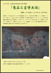 H22技材 中川原育子集中講義.jpg
