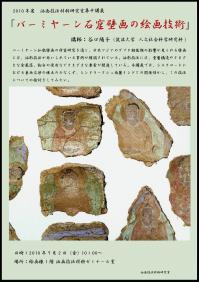 H22技材 谷口陽子集中講義.jpg