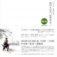 h22_7研konohitonokoe03.jpg