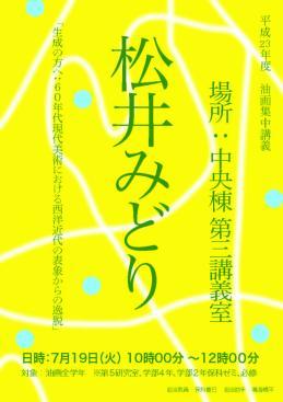 H23集中講義松井みどり(print).jpg