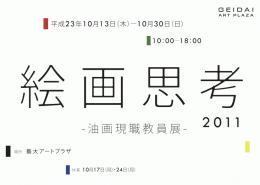 絵画思考2011_web.jpg
