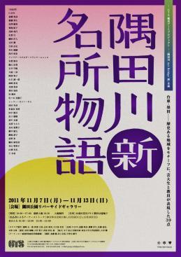 poster_shinmeisho2011.jpg