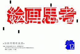 H24絵画思考YUGAweb.jpg