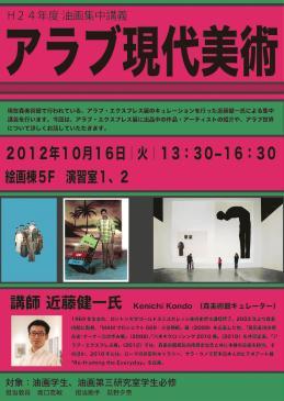 http://geidai-oil.com/assets_c/2012/10/近藤健一氏ポスター-thumb-260x365-524.jpg