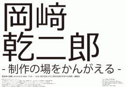 okazaki20121212.jpg