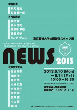 H25_news_poster_ol.jpg
