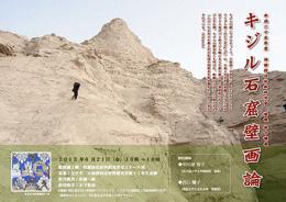 H25集中講義キジル.jpg