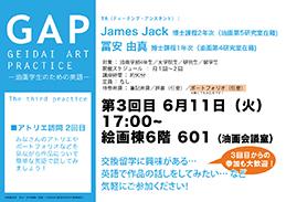 gap0611-poster1.jpg