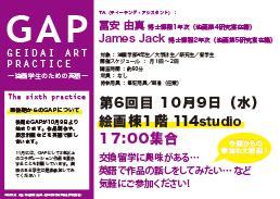 gap1003-poster.jpg