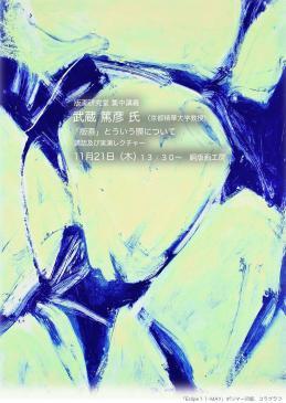 武蔵篤彦氏WEB用ポスター.jpg