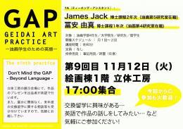 gap1112-poster.jpg