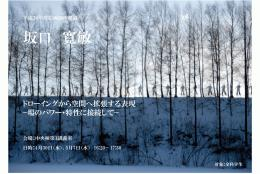 140423坂口絵画創作概論ポスター-1.jpg