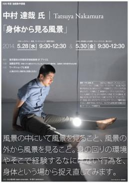 140512_TN_lecture_poster.jpg