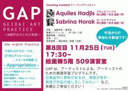 gap1125-poster.jpg