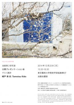 141217_TK_lecture_poster_A4-1P.jpg