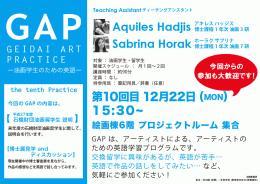 gap1222-poster.jpg