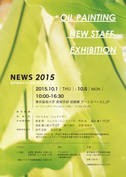 NEWS2015表2.jpg