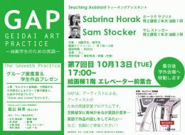 gap1013-poster-s.jpg