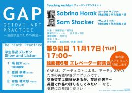 gap1110-poster.jpeg