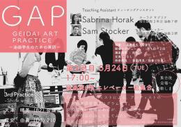 gap0524-poster-001.jpg