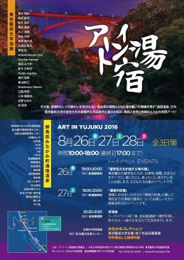 yujuku_poster.jpg
