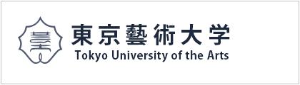 東京藝術大学公式サイト
