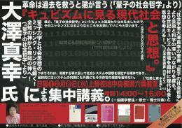 大澤さんポスター案.jpg