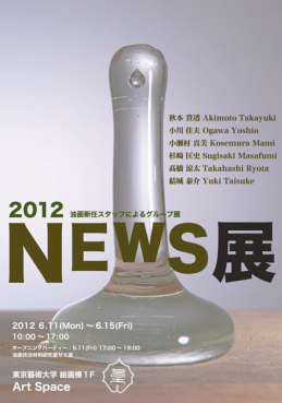 news2012.png