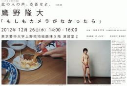 h24_takanoryudai_postere.jpg