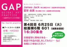 gap0625-poster.jpg