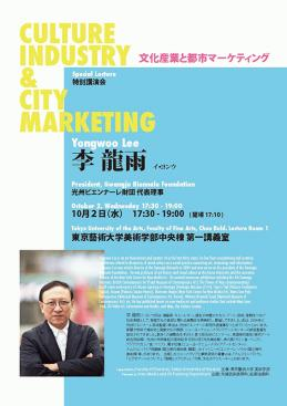 YongWoo_Lee_geidai_flyer_s.jpg