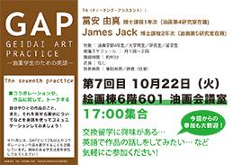 gap1022-poster.jpg