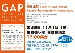 gap1101-poster.jpg