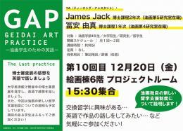 gap1220-poster.jpg