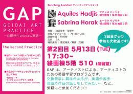 gap0513-poster-s.jpg