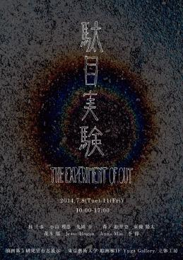 the-experimentout.jpg