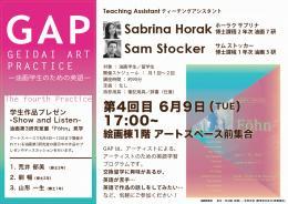gap0609-poster_s.jpg