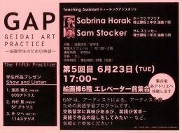 gap0623-poster.jpeg