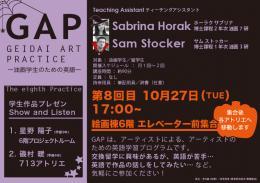 gap1027-poster-s.jpg