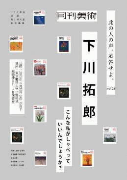 下川拓郎web.jpg