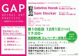 gap1201-poster.jpg