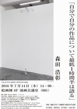 2集中講義ポスターA3b.jpg