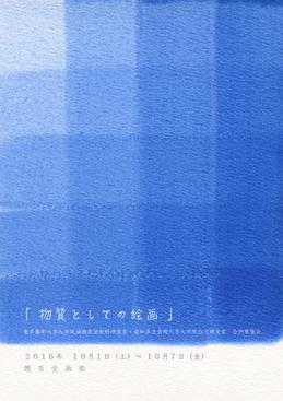 B6たて_表面_物質としての絵画.jpg