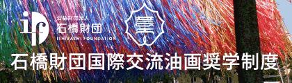 石橋財団国際交流油画奨学制度