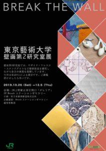 BREAK THE WALL東京藝術大学壁画第2研究室展